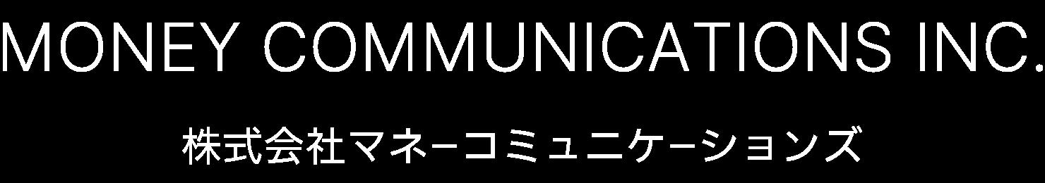MONEY COMMUNICATIONS INC. 株式会社マネーコミュニケーションズ